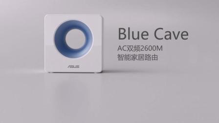 华硕Blue Cave AC双频2600M智能家居路由器