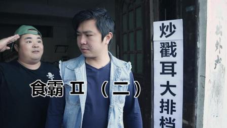 广西天才 王师虎 搞笑作品之  食霸第二集柠檬鱼