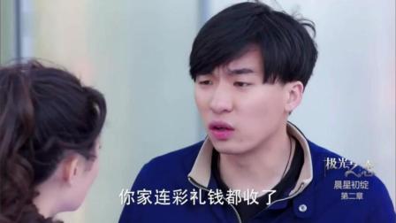 《极光之恋》汪涵月被未婚夫纠缠