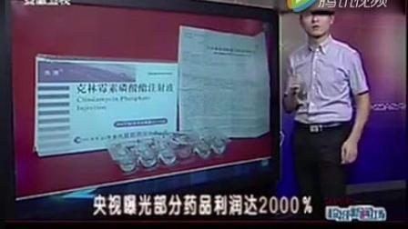 央视曝光部分药品利润达百分之两千