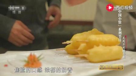 哈尔滨地道小吃, 油炸冰淇淋! 阿丘: 还有100年历史的熏鸭和罐肉