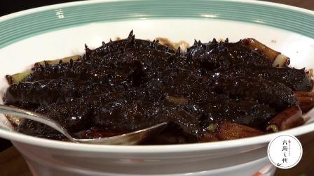 大厨之作-葱烧海参