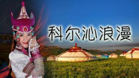 香子《科尔沁浪漫》, 以她独特的嗓音歌唱自己的故乡科尔沁草原