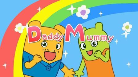 咕力咕力说唱学英语: Daddy Mummy