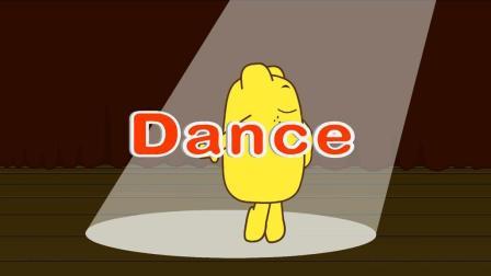 咕力咕力说唱学英语: Dance