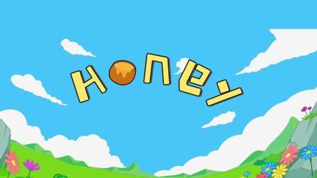 咕力咕力说唱学英语: Honey