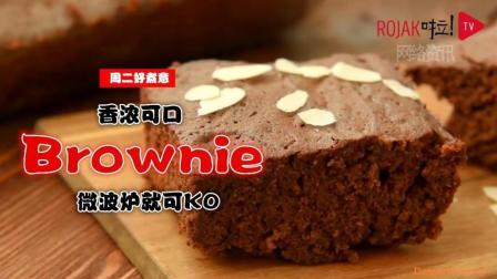 布朗尼蛋糕这么好做? 只要你有微波炉, 就能做出香浓可口的布朗尼!