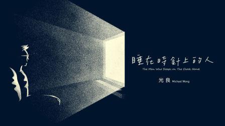 光良《睡在時針上的人》MV
