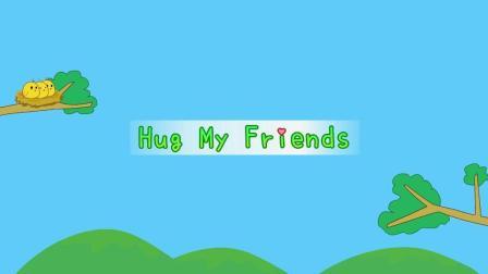 咕力咕力说唱学英语: Hug My Friends