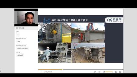 2018年希赛网二级建造师市政工程公开课——预应力混凝土施工技术