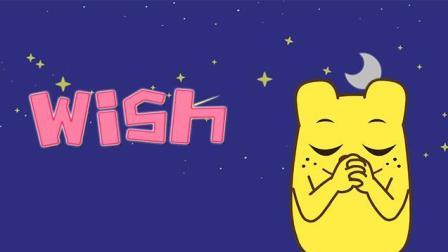 咕力咕力说唱学英语: Wish