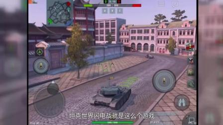 【phone游经】坦克世界闪电战对决是这么个游戏