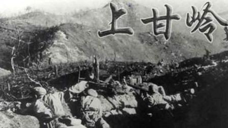 上甘岭战役: 美国西点军校至今仍在研究为何攻不下? 答案在这里!