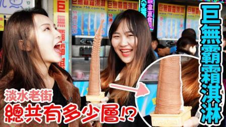 淡水老街吃巨无霸霜淇淋 总共有多少层你数过吗? 冬天吃冰淇淋才爽口呐!