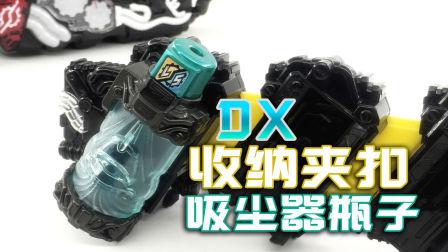 【玩家角度】DX 假面骑士BUILD 腰带夹扣 吸尘器瓶子