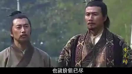 刘伯温教朱元璋怎么对待功臣