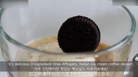 西点烘焙教程奥利奥阿法奇朵, 会不会太甜-巧克力慕斯蛋糕制作方法