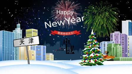 Gran车驭 2017 圣诞节祝福-Gran车驭