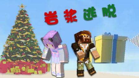 ★我的世界★【圣诞节这两个人竟然在岩浆里面狂欢——岩浆逃脱】