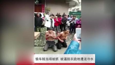 男子偷电动车被抓 被逼跪地遭泼凉水 冷风中瑟瑟发抖
