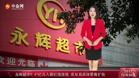 永辉超市9.47亿元入股红旗连锁 京东系实体零售扩张