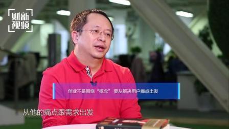 毕啸南专访周鸿祎: 不看好成人聊天机器人