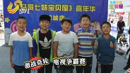 激战奇轮3 宝贝屋嘉年华邹城站