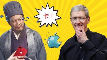 一风之音 2017:苹果手机故意降低速度 诸葛亮怒斥制造商 266