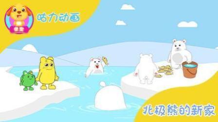 咕力咕力丫米果: 北极熊的新家
