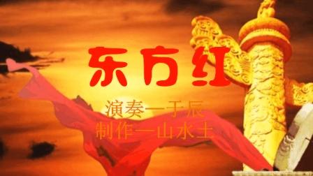 于辰电子琴演奏 纪念毛泽东诞辰124周年 《东方红》(17122601)
