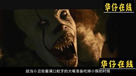 2017年最新恐怖片, 五分钟看完美国恐怖惊悚电影《小丑回魂》