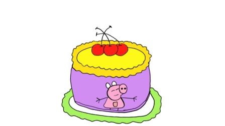 画一个小猪佩奇生日蛋糕, 小朋友们想要一个什么样的蛋糕呢, 快来动脑筋学画一个你的蛋糕