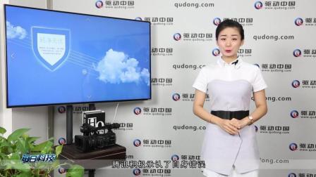 腾讯违规推广被拦截官方致歉 中国移动完成改制变国有独资