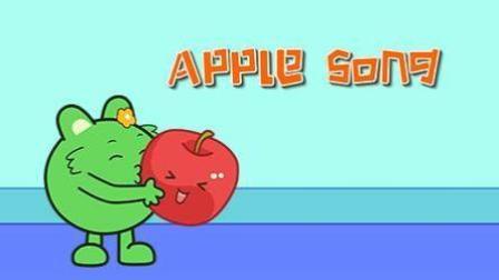 咕力咕力说唱学英语: Apple Song