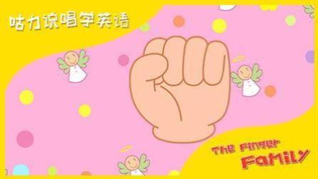 咕力咕力说唱学英语 25 The Finger Family The Finger Family