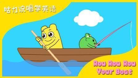 咕力咕力说唱学英语: Row Row Row Your Boat
