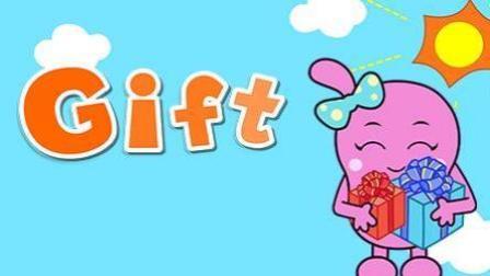 咕力咕力说唱学英语: Gift