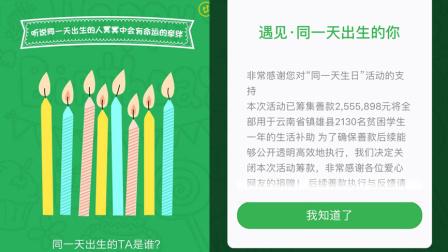 """""""同一天生日""""网络募捐被叫停 涉嫌曝光儿童信息"""