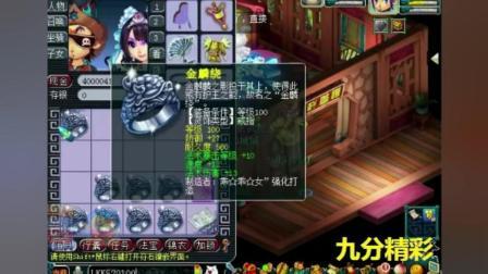 梦幻西游: 美女游戏主播因与老板太亲近, 被老板