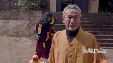陈翔六点半: 七旬老汉的神操作, 却被猪队友一招全毁了