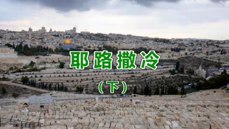耶路撒冷(下)