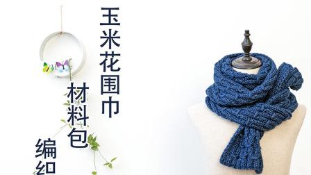 棉柔朵朵编织小屋  玉米花围巾编织视频教程