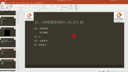 CAD天正样条曲线SPL, 夹点编辑, 点PO, 定数等分DIV, 定距等分ME, 破除固化思维
