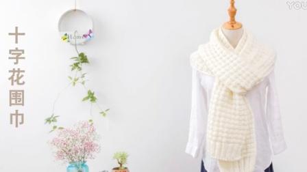 棉柔朵朵编织小屋  十字花围巾编织视频教程