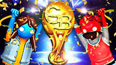 【屌德斯&小熙】 基佬大乱斗正式版 全新足球模式 逗比兄妹球场爆笑互坑!