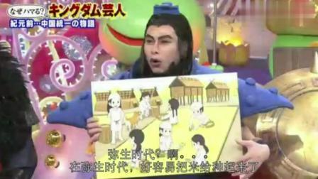 日本综艺谈中国历史谈出了自卑感 秦始皇统一中国的时候 我们刚刚学会种大米