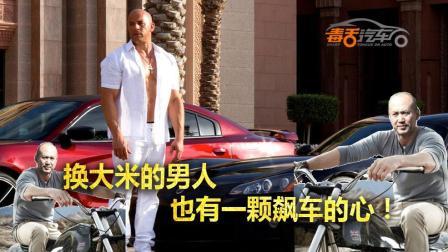 毒舌汽车: 换大米的男人也有一颗飙车的心!-毒舌汽车Ozel