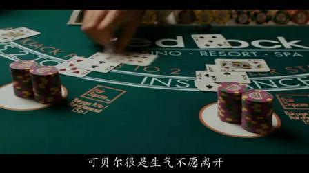 三分钟速看《决胜21点》小伙是数学天才, 短时间培训后在赌场里疯狂赢钱