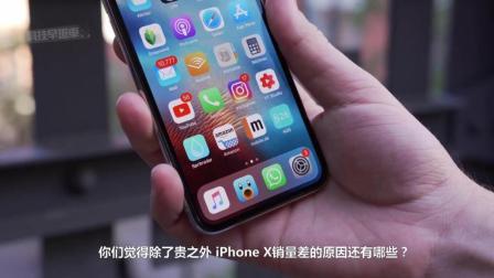 iPhone X美国销量扑街明年减产, 三星收入超英特尔