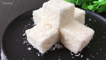 烘焙蛋挞最简单做法视频教程 椰奶小方的制作方法xp0 上海烘焙展视频教程